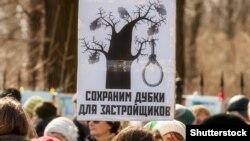 """Плакат на акции протеста против застройки парка """"Дубки"""""""