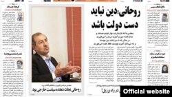 صفحه یک روزنامه آفتاب یزد