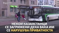 Кинески камери за идентификација во казахстански автобуси