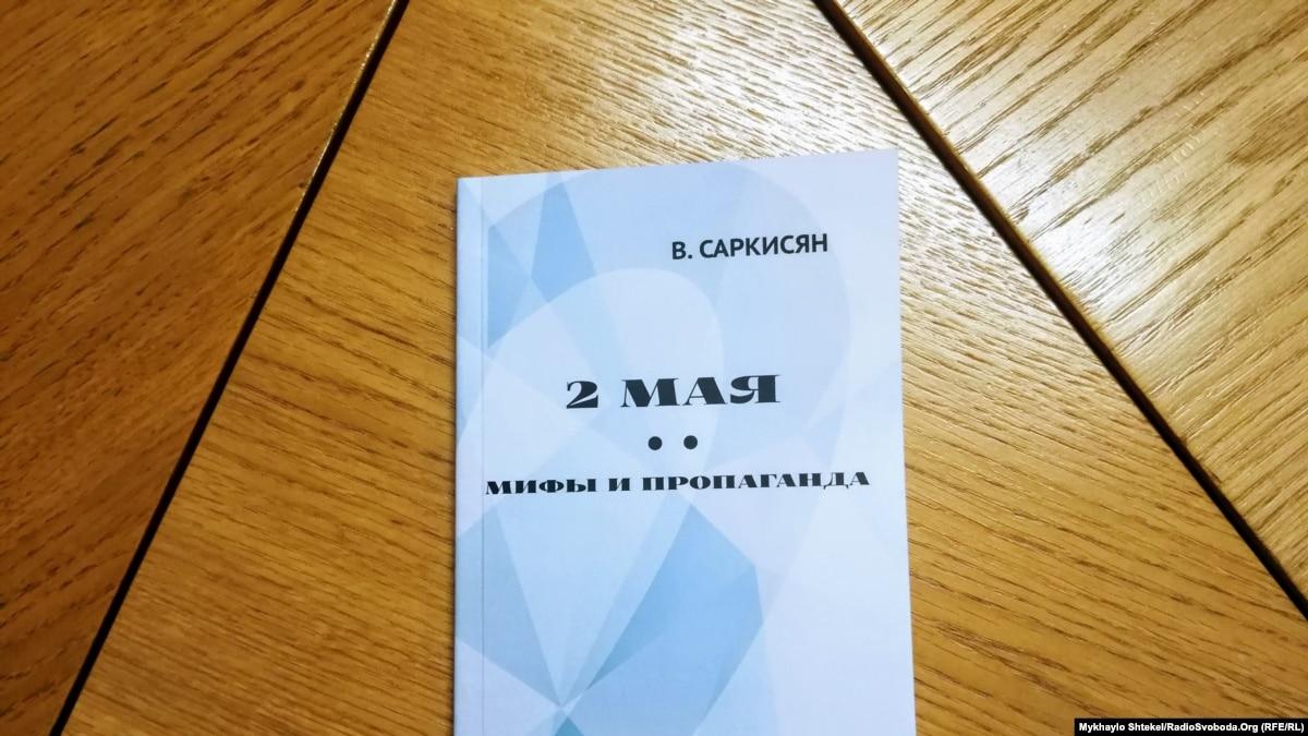 В Одессе вышла «антифейкова» книга о событиях 2 мая