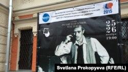Афиша гастролей Русского театра Эстонии в Пскове