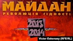 Обложка книги о киевском Майдане