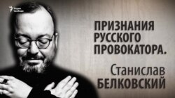 Признания русского провокатора. Станислав Белковский. Анонс