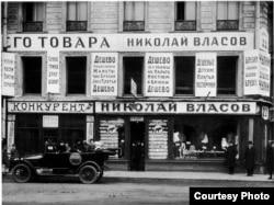 Ленинград. Торговля нэпмана Власова