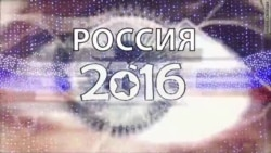 Россия в 2016 году