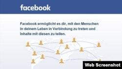 Лого Facebook
