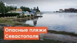 Опасные пляжи Севастополя | Радио Крым.Реалии