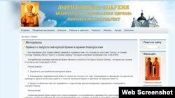 сайт Магілёўскай эпархіі Беларускай праваслаўнай царквы