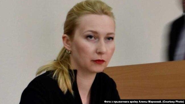 Алена Маркава.