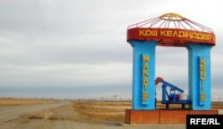 На въезде в Макатский район Атырауской области.