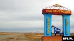 Приветственный знак на фоне нефтяной качалки. Макатский район Атырауской области, 21 февраля 2010 года.