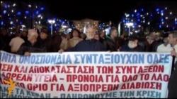 Протести во Грција