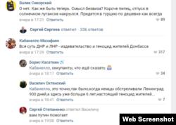 Реакция на закрытые пункты пропуска со стороны группировки «ДНР»