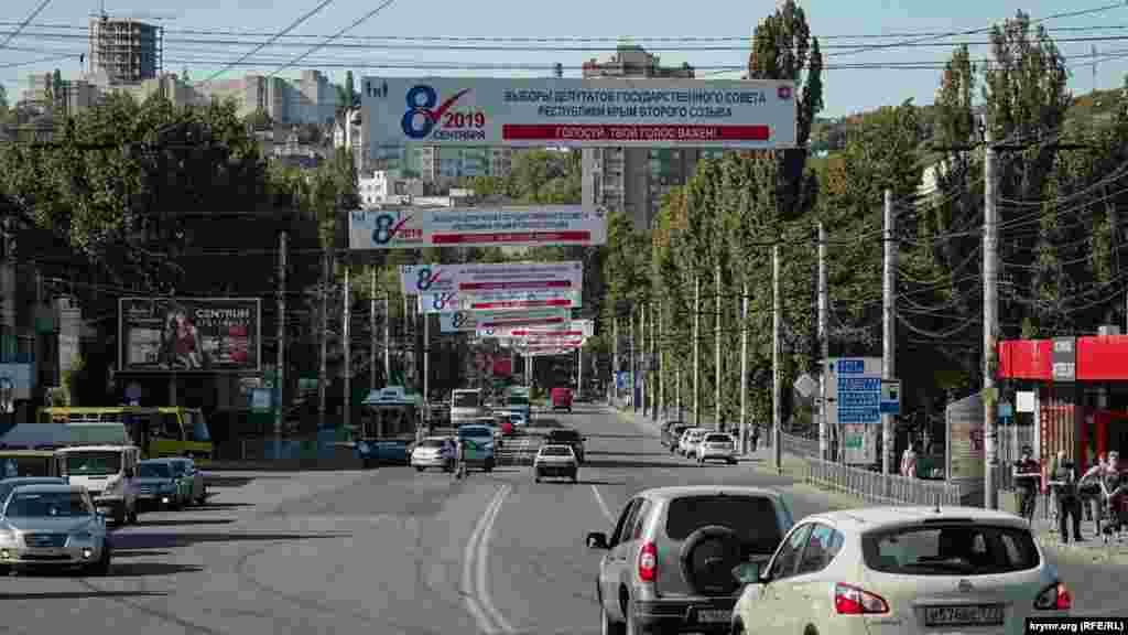 Рекламні розтяжки на вулиці Київській
