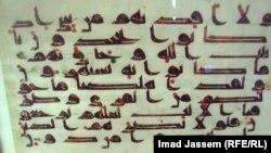 من مقتنيات دار المخطوطات العراقية