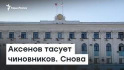 Аксенов тасует чиновников. Снова. | Радио Крым.Реалии