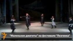 """""""Кичинекей жигиттер"""" Бишкектеги лезгинка кароосунда"""