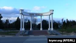 Парк Перемоги, Севастополь