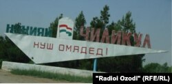 Даромадгоҳи ноҳияи Дӯстӣ, ки то чанд вақти пеш Ҷилликӯл ном дошт.