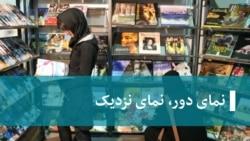 نمای دور، نمای نزدیک. گفتوگو با عباس صفاری