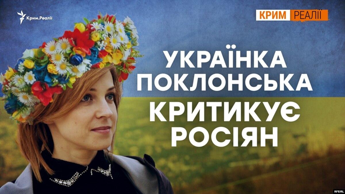 Как Поклонская заступилась за украинцев?