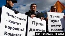 На митинге сторонников оппозиции