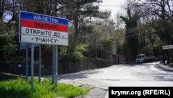 Знак, який повідомляє про те, що доступу на гору Ай-Петрі немає. 13 квітня 2017 року