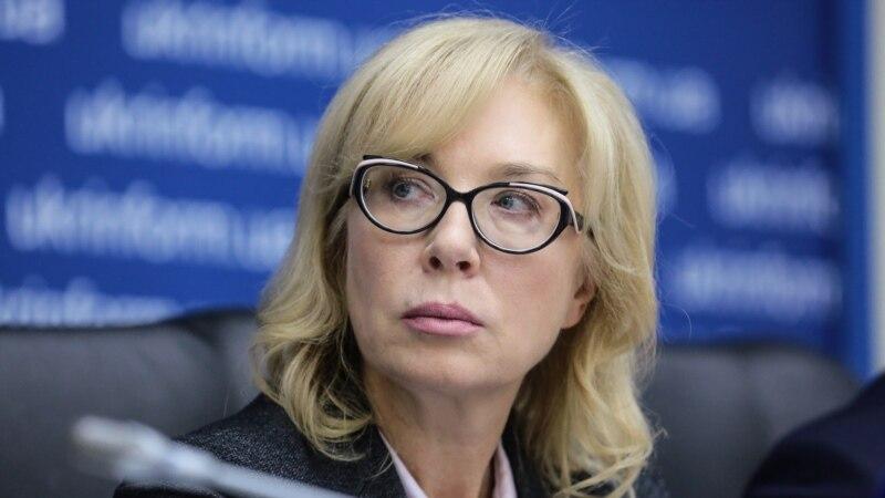 Денисова просит турецкого омбудсмена содействовать освобождению украинских политузников