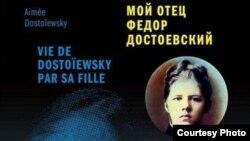 Новое русское издание книги об отце