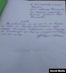 Обращение Надежды Савченко к Минюсту Украины