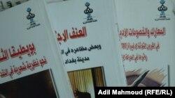 من إصدارات مشروع (بغداد عاصمة للثقافة العربية 2013)