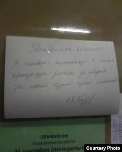Объявление в одной из школ Хакасии