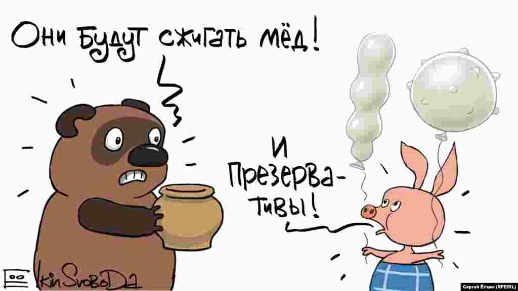 Автор: Сергій Йолкін. Більше про ініціативу Міністерства промисловості Росії щодо презервативів тут.