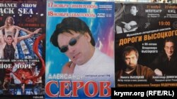 Crimea, Sevastopol - poster of Russian singer Alexander Serov, 17Nov2017