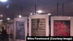 نمایشگاه پوسترهای ایرانی در موزه هنرهای اسلامی اورشلیم