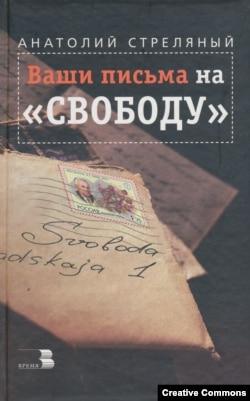 Сборник программ Анатолия Стреляного. Москва, Время, 2000 год
