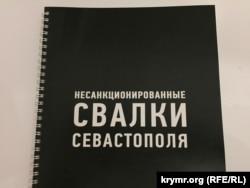 Один из томов «Белой книги» свалок Севастополя