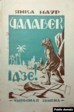 А. Тычына. Вокладка да кнігі Янкі Маўра «Чалавек ідзе». 1927