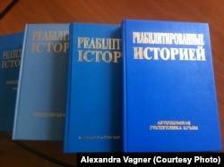 """Четыре книги серии """"Реабилитированные историей"""""""