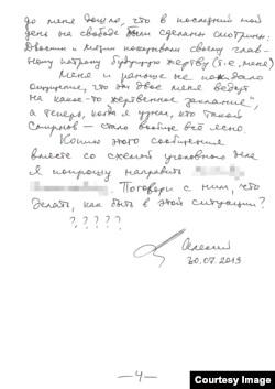 Письмо Алексея Френкеля (по просьбе адвоката редакция не стала раскрывать адресата письма)