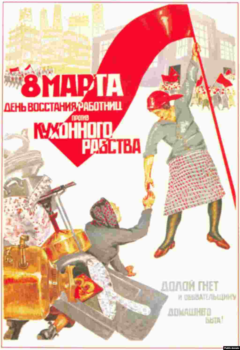"""A 1932 poster shows the political origins of International Women's Day. The text reads: """"March 8: A day of rebellion by working women against kitchen slavery. Say no to the oppression and vacuity of household work!"""""""