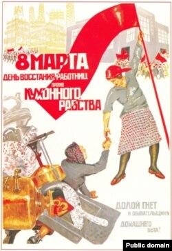 Мурдагы Советтер Биримдигинде 8-март күнүнө карата чыгарылган орусча ураан. 1932-жыл.