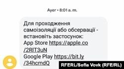 SMS з проханням завантажити застосунок «Дій Вдома»