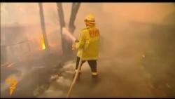 Магутныя пажары ў Аўстраліі