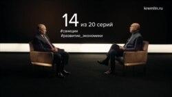 Путин о санкциях