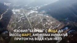 """Вода за Ботевград? Язовир """"Бебреш"""" от въздуха"""