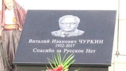 Former Russian UN Ambassador Gets Controversial Monument