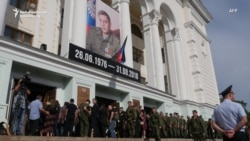 Slain Separatist Leader Mourned In Donetsk