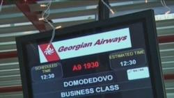 Объявляем регистрацию на рейс Тбилиси-Москва