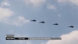 Військові літаки Росії біля кордонів України | «Донбас.Реалії» (відео)
